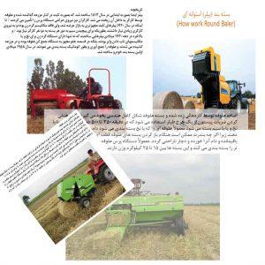 <span>دانلود پاورپوینت گزارش کار ماشین کشاورزی بیلر</span>