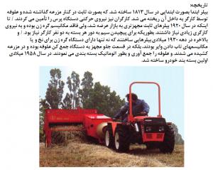 دانلود پاورپوینت گزارش کار ماشین کشاورزی بیلر