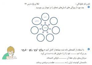 آزمون املا و واژه درس ۱۴ پایه پنجم دبستان