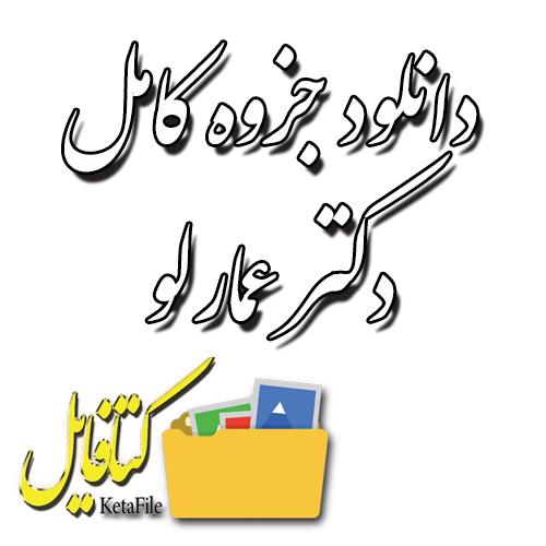 <span>دانلود جزوه جمع بندی زیست شناسی دکتر علی محمد عمارلو</span>