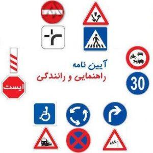 دانلود نمونه سوال آیین نامه اصلی گواهینامه راهنمایی رانندگی