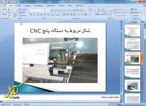 پاورپوینت دستگاه پانچ CNC