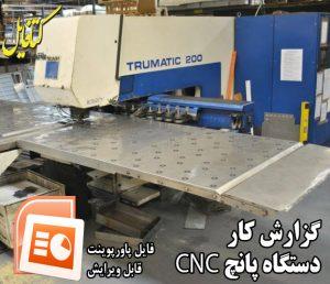 دانلود گزارشکار پاورپوینت دستگاه پانچ CNC درس کاربینی