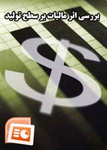 "<span itemprop=""name"">دانلود پاورپوینت بررسی اثر مالیات بر سطح تولید</span>"