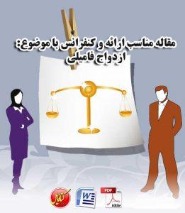 دانلود کنفرانس و ارائه ازدواج فامیلی دانش خانواده و جمعیت