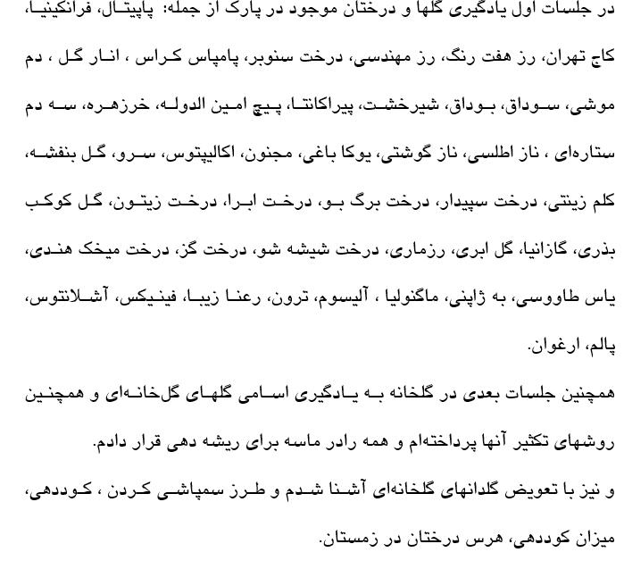 <span>گزارش کار آموزی گلخانه</span>