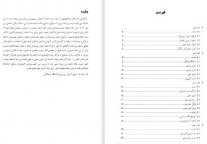کارنمای معلمی دانشگاه فرهنگیان