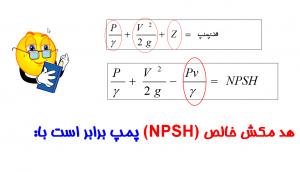 دانلود پاورپوینت توضیحات مفصل پیرامون NPSH