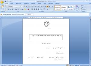 مقاله بررسی تطبیقی ضمان قهری با رویکرد آئین دادرسی مدنی در حقوق ایران و فرانسه