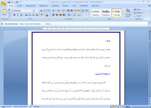 دانلود گزارش کارآموزی در اداره گاز استان همدان