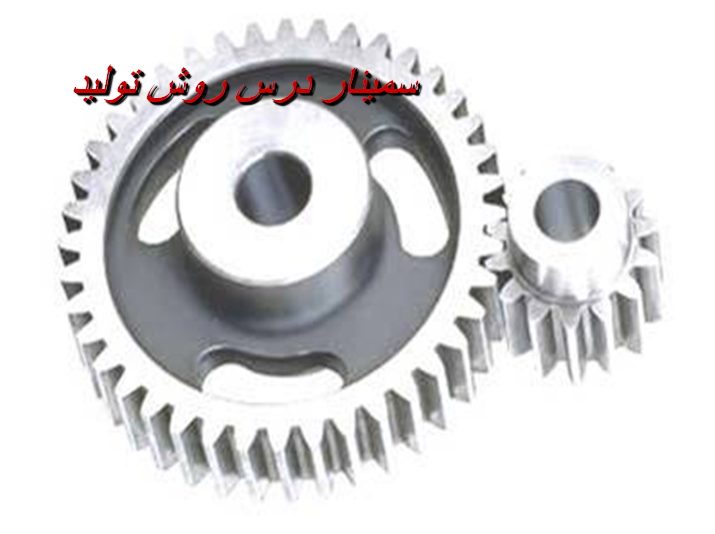 <span>دانلود پاورپوینت سمینار چرخ دنده درس روش تولید</span>