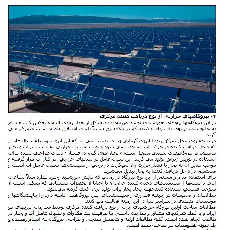 <span>دانلود رایگان مقاله نیروگاههای خورشیدی</span>