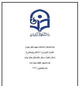 گزارش کنش پژوهی کارورزی ۳ دانشگاه فرهنگیان + بازخوردها