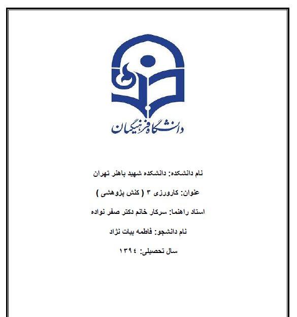 <span>گزارش کنش پژوهی کارورزی ۳ دانشگاه فرهنگیان + بازخوردها</span>