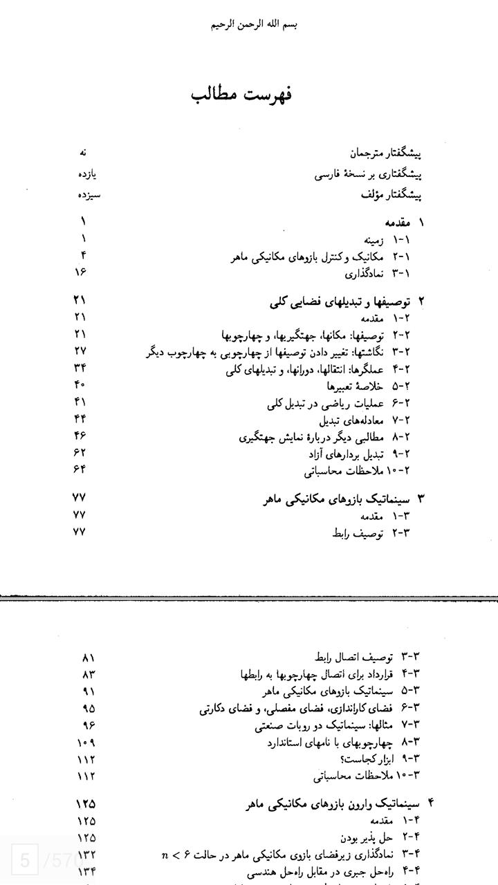 دانلود پی دی اف کتاب مکانیک و کنترل در رباتیک تالیف جان کریگ