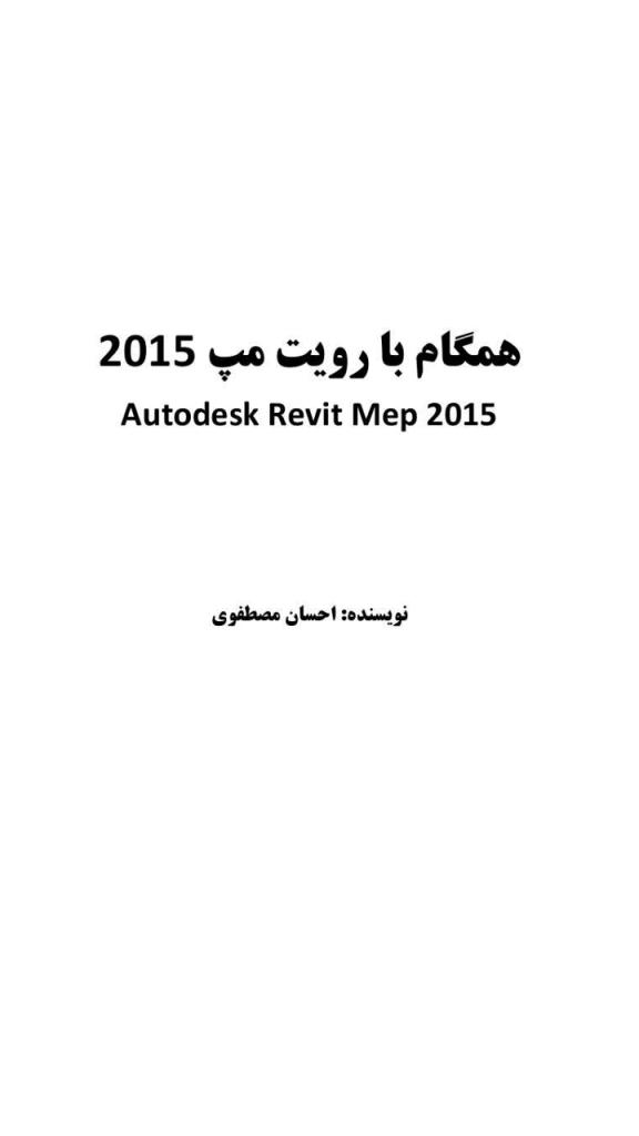 <span>دانلود کتاب آموزش جامع نرم افزار Revit Mep تالیف مهندس مصطفوی</span>