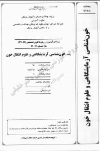 دفترچه سوالات دکتری تخصصی Ph.D سال ۹۶-۹۷ خون شناسی آزمایشگاهی و علوم انتقال خون