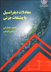 دانلود کتاب معادلات دیفرانسیل با مشتقات جزئی