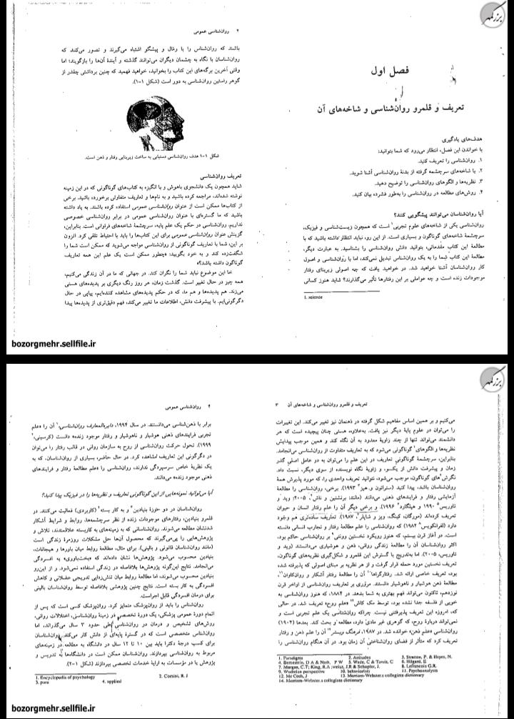 <span>دانلود pdf کتاب روانشناسی عمومی پیام نور</span>