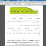 آزمون استخدامی آموزش پرورش