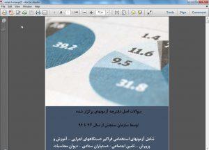 دانلود نمونه سوالات آزمون استخدامی آموزش و پرورش ۹۷