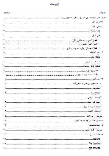 فهرست جزوه زبان دکتری