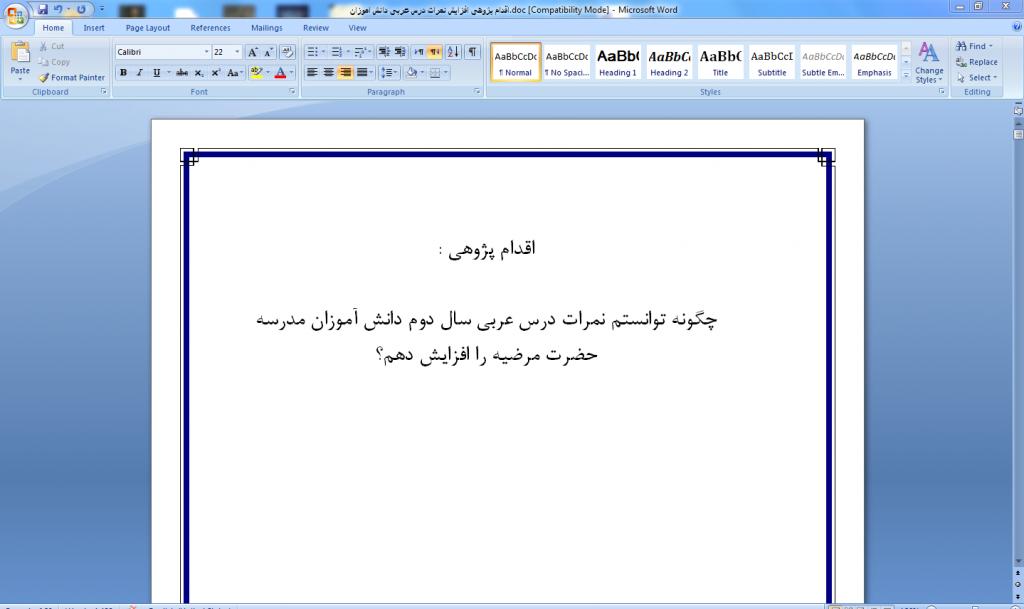 <span>اقدام پژوهی افزایش نمرات درس عربی دانش اموزان</span>