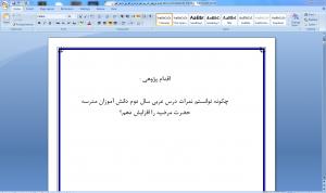 اقدام پژوهی افزایش نمرات درس عربی دانش اموزان