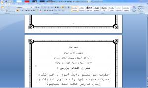 اقدام پژوهی علاقه مند سازی دانش اموز به درس ادبیات و زبان فارسی
