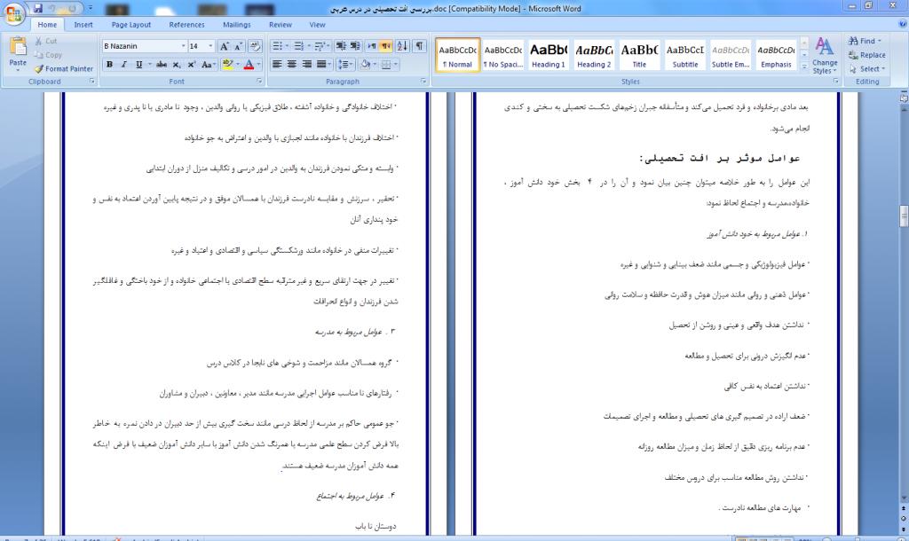 <span>اقدام پژوهی بررسی افت تحصیلی در درس عربی</span>