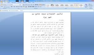 "<span itemprop=""name"">پروژه تاثیر اقتصادی مسجد جامع بر شهر یزد</span>"