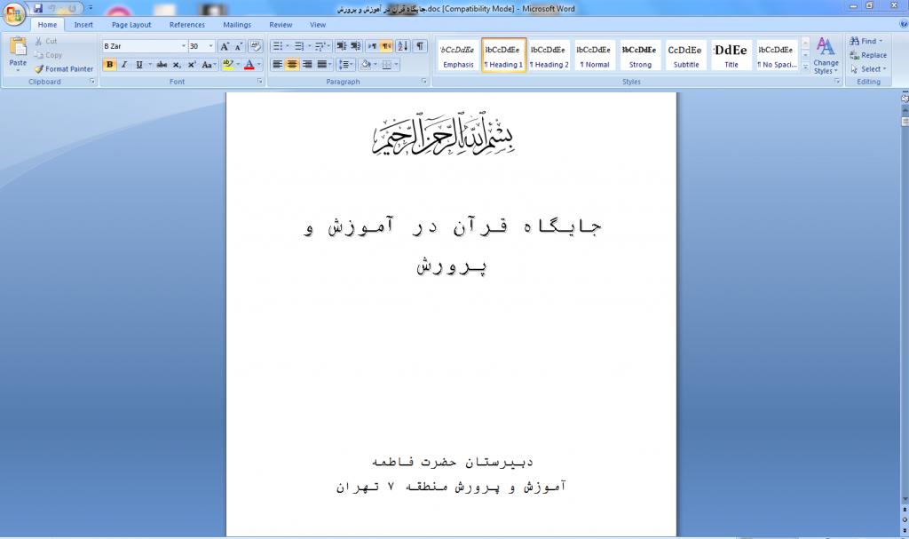 <span>جايگاه قرآن در آموزش و پرورش تفسير سوره ي دهر</span>