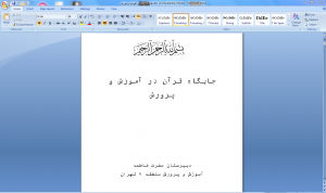 "<span itemprop=""name"">جايگاه قرآن در آموزش و پرورش تفسير سوره ي دهر</span>"