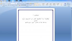 اقدام پژوهی روش جذاب شدن درس عربی تلفیق هنر