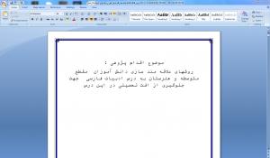 روش های علاقه مند سازی دانش اموزان به درس ادبیات فارسی