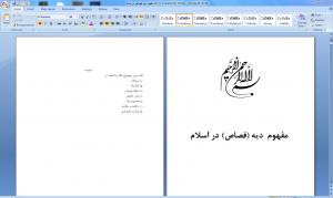 مقاله مفهوم دیه قصاص در اسلام
