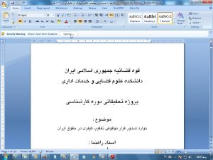 پروژه موارد صدور قرار موقوفی تعقیب کیفری در حقوق ایران