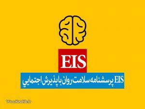 پرسشنامه سلامت روان با پذيرش اجتماعي EIS