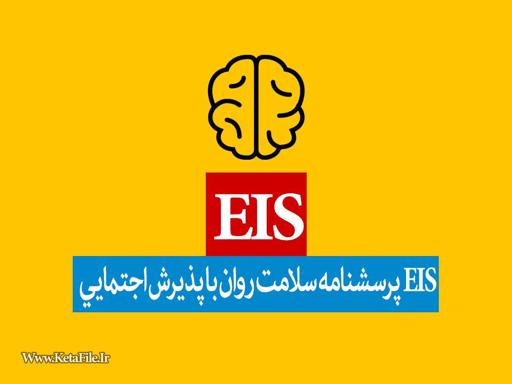 <span>پرسشنامه سلامت روان با پذيرش اجتماعي EIS</span>