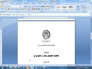 پروژه کارآموزی كانون وكلاي دادگستري مركز ماهيت حقوقي مهریه و تحويل آن