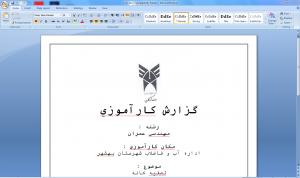گزارش کار اموزی مهندسی عمران تصفیه خانه