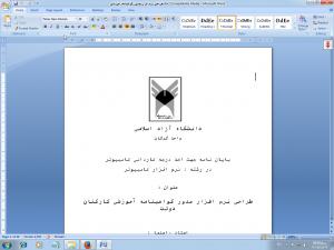 پایان نامه ورد طراحي نرم افزار صدور گواهينامه آموزشي كاركنان دولت