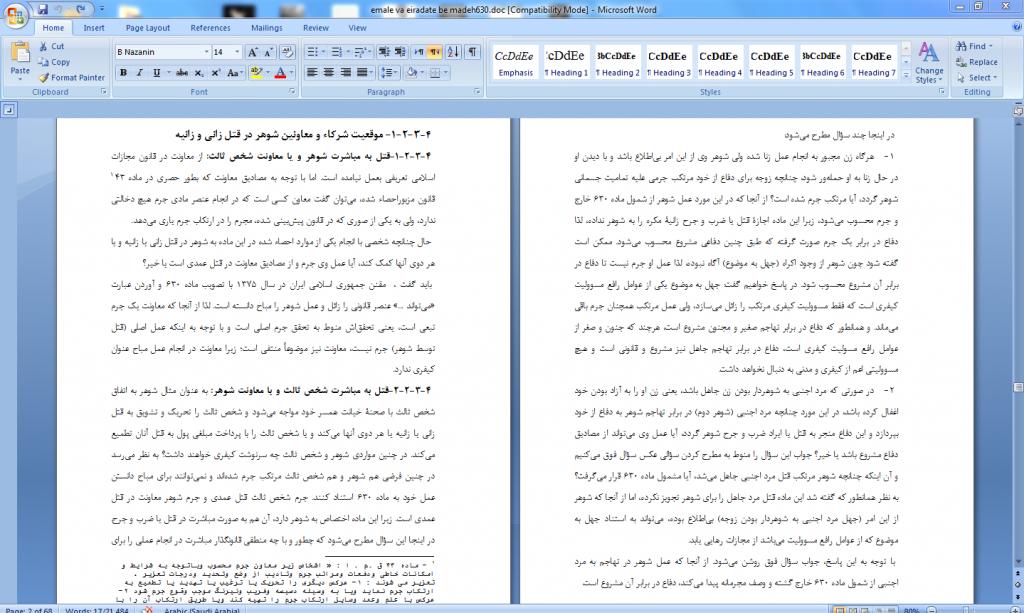 <span>بررسي اعمال و ایرادات حقوقي ماده ۶۳۰ قانون مجازات اسلامي</span>