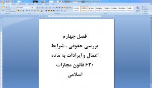 بررسي اعمال و ایرادات حقوقي ماده ۶۳۰ قانون مجازات اسلامي