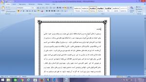 تحقیق درمورد یادگیری اثر بخش برای فراگیری درس ادبیات فارسی