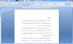 مقاله نقش مسجد در اسلام