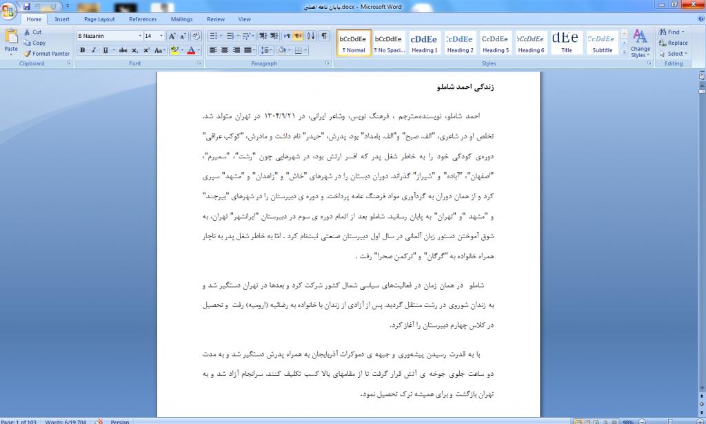 <span>پایان نامه زندگی نامه احمد شاملو</span>