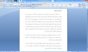 پایان نامه زندگی نامه احمد شاملو