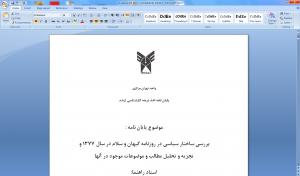 پایان نامه ساختار سیاسی روزنامه کیهان