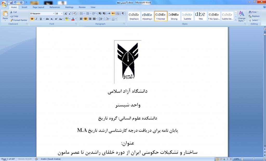 <span>پایان نامه ساختار و تشکیلات حکومتی ایران</span>